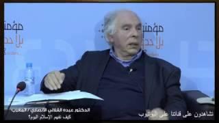 """اغاني حصرية محاضرة: """" كيف نفهم الإسلام اليوم؟"""" للدكتور عبده الفيلالي الأنصاري تحميل MP3"""