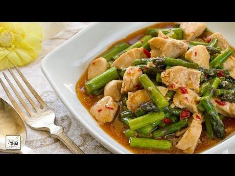 """Como hacer Salteado de espárragos con pollo """"Kai Pad Noh-mai farang"""" (ไก่ผัดหน่อไม้ฝรั่ง)"""