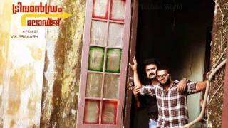 CLUB FM EXCLUSIVE - ANOOP MENON ON TRIVANDRUM LODGE SONGS