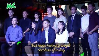 808 Festival Yangon 2016 Presser
