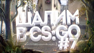 ШАЛИМ В CS:GO #7