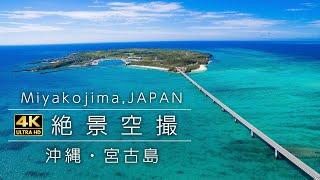 空撮動画で沖縄 ツアー『 沖縄・宮古島 ドローン空撮4K Okinawa Aerial Shoot』の動画
