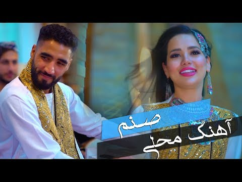 Jalal Mehrabi - Sanam (Клипхои Афгони 2019)