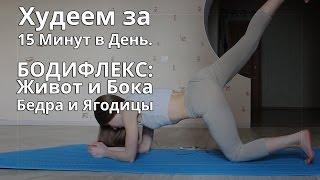 Худеем за 15 Минут в День. Бодифлекс. Упражнения на живот, бока, бедра и ягодицы