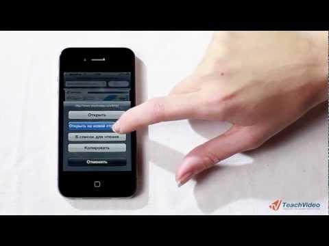 Браузер Safari в iPhone 4 (15/30)