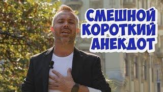 Смешные анекдоты из Одессы! Короткий анекдот про Изю и Сару!