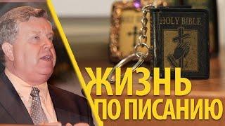 Жизнь по Писанию - Франц Тиссен (Матфея 7:24-27)