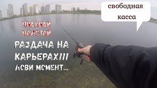 Рыбалка на орловском карьере спб