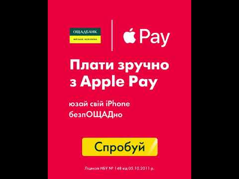 Плати зручно з Apple Pay