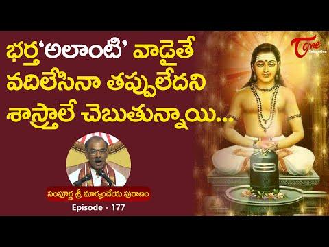 Markandeya Puranam #177 | భర్థ అలాంటి వాడైతే వదిలేసి�