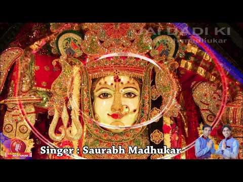 aa darash dikha de meri maa tujhe tere laal bulate hain Rani Sati Dadi bhajan with Hindi Lyrics by Saurabh Madhukar