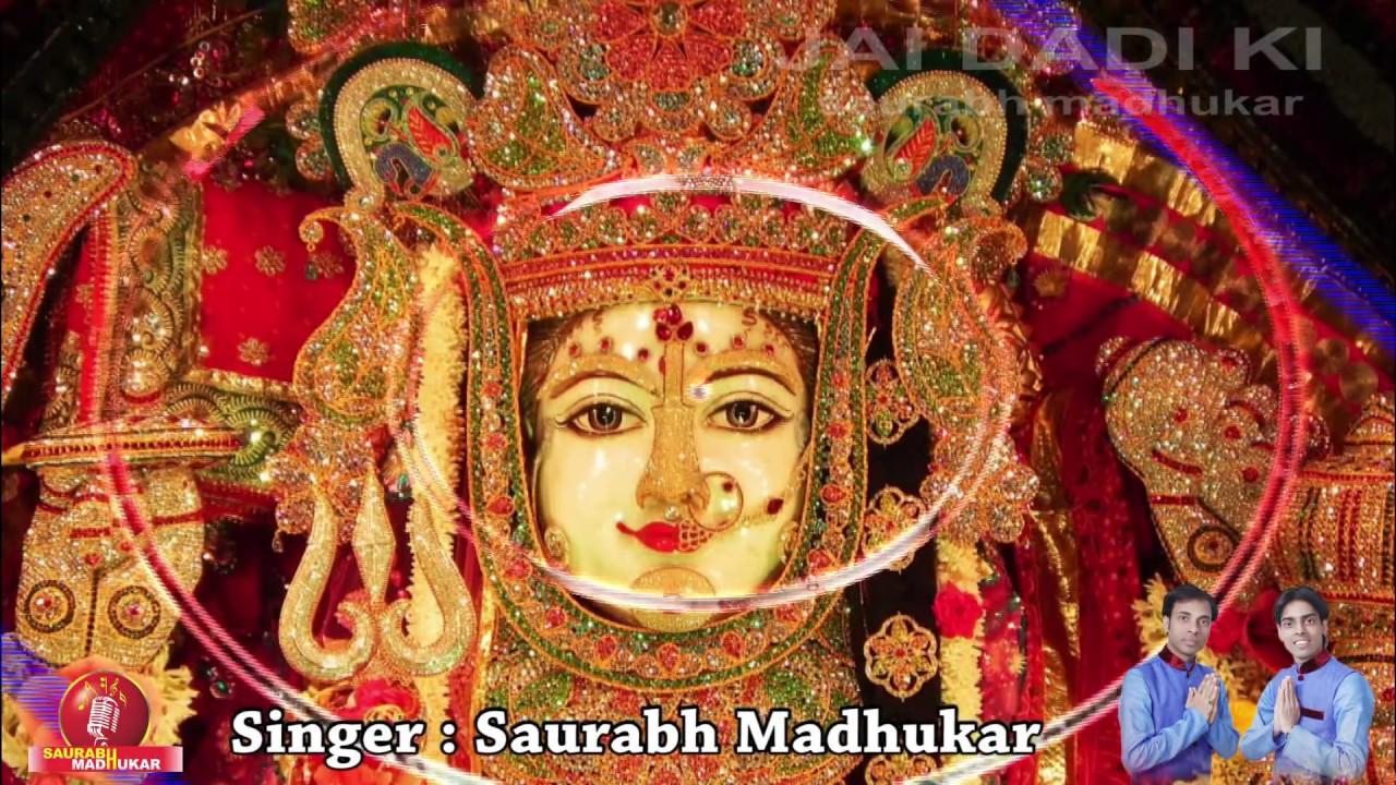 Aa-Darsh-Dikha-De-Meri-Maa-Lyrics-In-Hindi