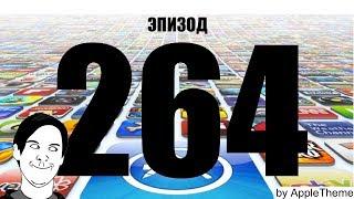 Лучшие игры для iPhone и iPad (264) игры iPhone