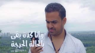 Haitham shomali - Ya Gameel ezayak (2019) | هيثم الشوملي - يا جميل ازيك تحميل MP3