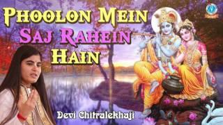Phoolon Mein Saj Rahein Hain फूलों में सज रहे है Devi Chitralekhaji