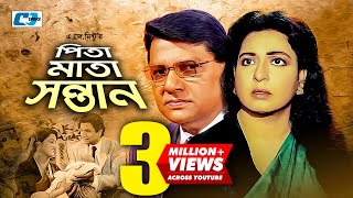 Pita Mata Shontan | পিতা মাতা সন্তান | Shabana | Alamgir | Nutan | Miju | Dildar | Bangla Full Movie