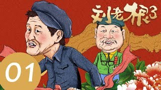 【刘老根第三季 Liu Lao Gen S3】EP01——主演:赵本山,范伟,李静