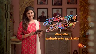 Kannana Kanne - New Serial Promo | Coming Soon | Sun TV | Tamil Serial
