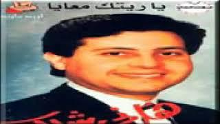 تحميل و مشاهدة هاني شاكر ياريتك معايا النسخة الأصلية Hany Shaker Ya Retak Maaia O MP3