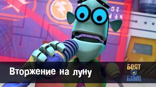 Роботы Болт и Блип Серии 1 - 5