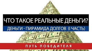 Что такое реальные деньги? Деньги - Пирамида Долгов