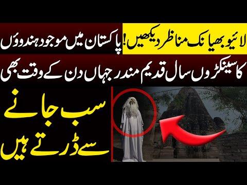 پاکستان میں موجود ہندوں کا سینکڑوں سال پرانا حیران کن مندر،جہاں دن میں جانے میں بھی انسان ڈرتے ہیں:ویڈیو دیکھیں
