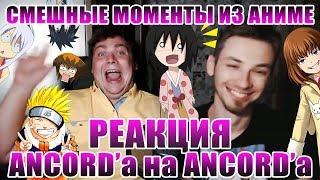 Реакция Анкорда на аниме приколы с Анкордом :D