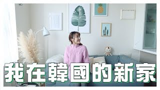 〖HOUSE TOUR〗我在韓國700呎的新家全公開! Ling Cheng