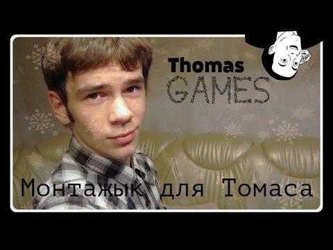 Монтажык Для Томаса 'ThomasLiveGames'