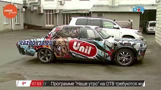 Наше УТРО на ОТВ – мужское хобби – переделка машин