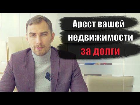 ✅ Арест вашей недвижимости за долги по кредитам | Адвокат Дмитрий Головко