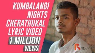 Cherathukal ചെരാതുകൾ | Kumbalangi Nights | Lyric Video | Sushin Shyam | Sithara Krishnakumar