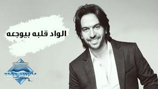 اغاني طرب MP3 Bahaa Sultan - El Wad Albo Beyewga3o | بهاء سلطان - الواد قلبه بيوجعه تحميل MP3