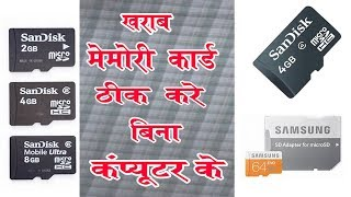 How to repair corrupted memory card || damaged SD card || Pen Drive without Computer - 2018