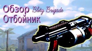 Обзор Blitz Brigade#15/Отбойник.