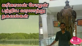 History of Karikala cholan | VR Knowledge AtoZ | Tamil