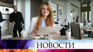 В Вашингтоне пройдет заседание суда по делу россиянки Марии Бутиной, обвиняемой в шпионаже.