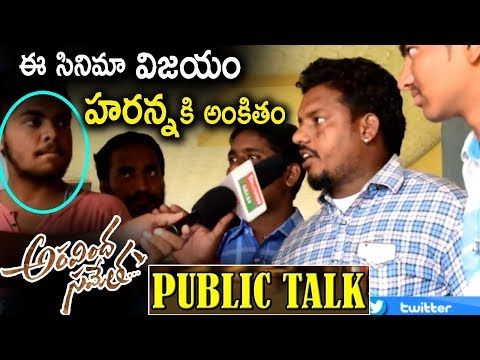 Download Public Talk On Jr NTR Aravinda Sametha Movie | NTR Fans Premier Show Talk on Aravindha Sameth