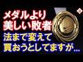 韓国メディア、予想外のメダル減少に苦肉の理論をひねり出した...