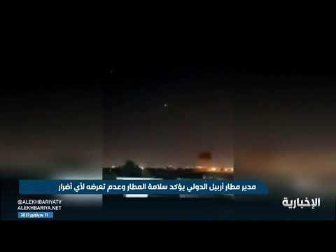 سقوط 5 صواريخ في محيط مطار أربيل الدولي