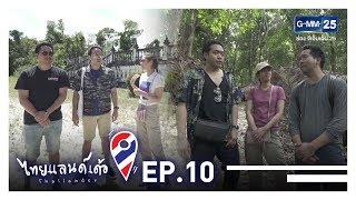 """พัทลุง บ้านทุ่ง ไม่ปรุงแต่ง """"ไทยแลนด์เด้อ"""" (Thailander) [EP.10]"""
