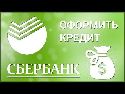 Как оформить кредит в Сбербанк Онлайн? Подаём заявку через официальный сайт Сбербанка