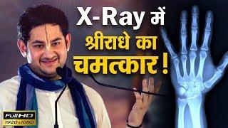 Miracle of Shri Radhey in x-ray || एक्स रे में श्रीराधे का चमत्कार || Shri Pundrik Goswami Ji Maha