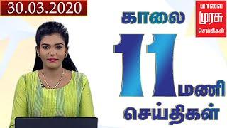 News 11 AM | 11 மணி செய்திகள் | Malaimurasu 30/03/2020