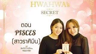 HWAHWA's secret: Pisces