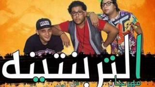 تحميل و مشاهدة مهرجان التربنتينة l فيلو وتونى وحودة ناصر l توزيع فيلو 2015 MP3