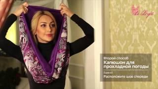 Как надеть снуд- шарф