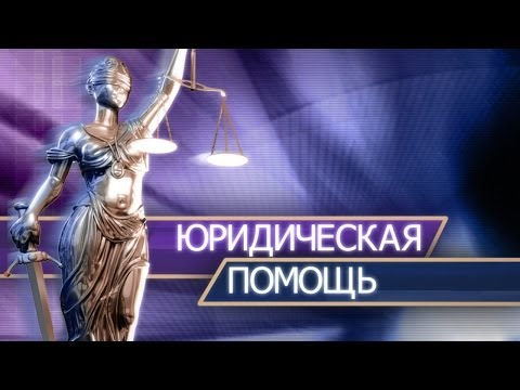 Защита прав потребителей. Передача 2. Юридическая помощь, консультация