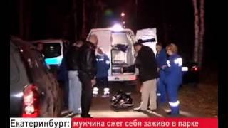 В парке Екатеринбурга мужчина совершил акт самосожжения