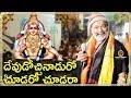 దేవుడోచ్చినాడురో   చూడరా  చూడరా || V-2.5 || Dappu Srinu Devotional